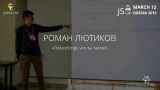 JS Lab_2016_Роман Лютиков_ClojureScript, что ты такое?
