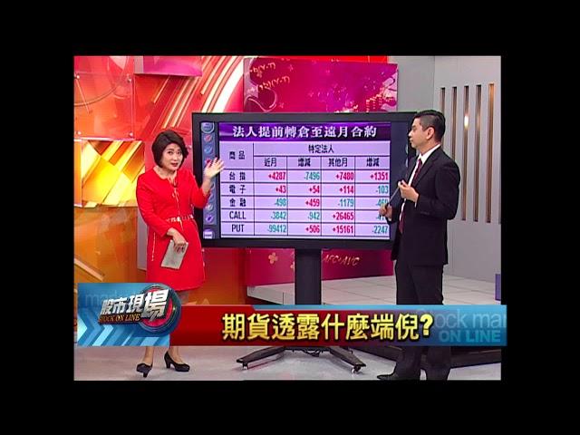 【股市現場-非凡商業台鄭明娟主持】20180320part.7(林漢偉)