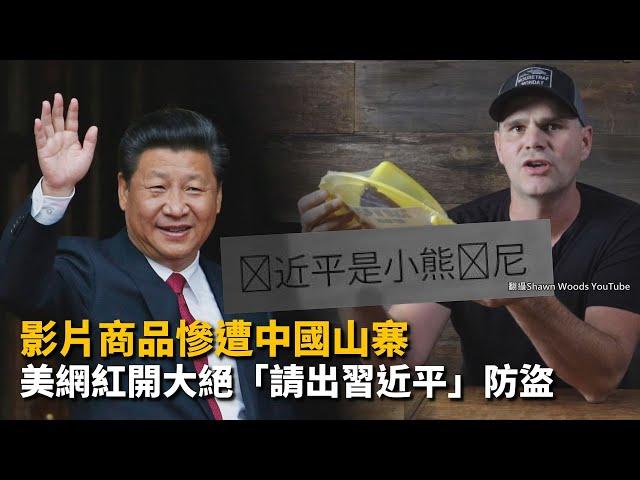 影片商品慘遭中國山寨  美網紅開大絕「請出習近平」防盜|鏡週刊