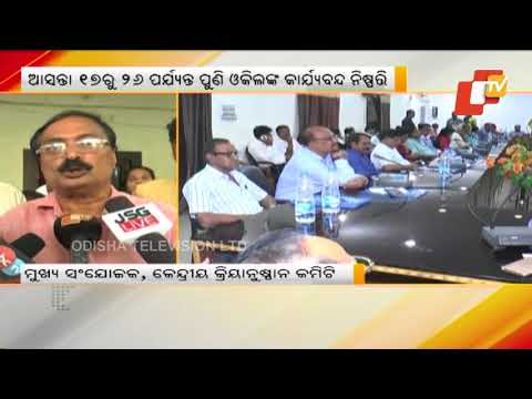 Demand for HC bench in Western Odisha    Lawyers to observe cease work strike