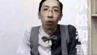 現代能楽集Ⅵ 『奇ッ怪 其ノ弐』 公演日程:2011年08月19日(金)~2011...