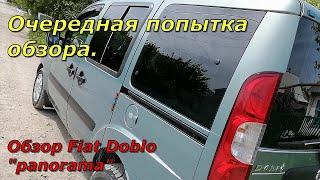 Fiat Doblo 1.4 .Обзор, состояние кузова.Впечатления от подержанного автомобиля.