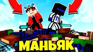 МЫ С ТЕРОСЕРОМ 2 МАНЬЯКА В МАЙНКРАФТЕ! Minecraft