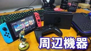 【ゲーム】ニンテンドースイッチの周辺機器で買っておいたほうが良いものを話しておきましょう!