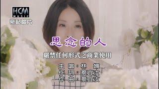 林姍-思念的人【KTV導唱字幕】