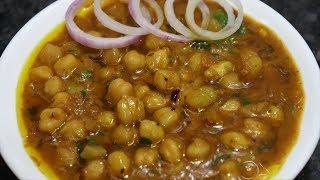 Chole ki Sabzi Banaye Ek Dum Naye Tarike Se | Puri or Bhature ke Sath Khaye Jane Wali Chole ki Sabzi