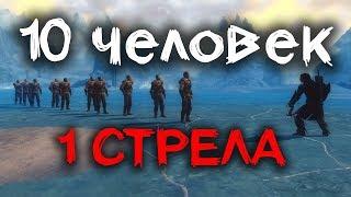 СКАЙРИМ - 10 ЧЕЛОВЕК VS 1 СТРЕЛА