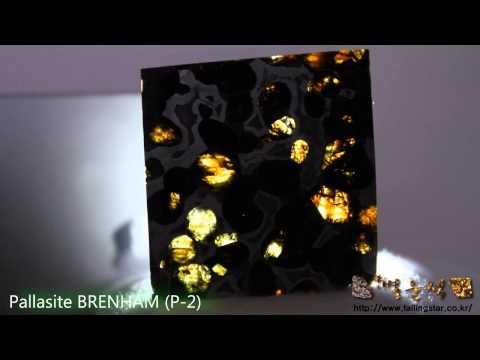 Pallasite BRENHAM (P-2)운석