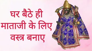 How to make dress (Lehnga Chunri) for Mataji on this Navaratri  | #Navaratri | Vanshika Fashion ❤