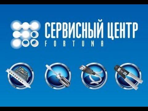 Сервисный центр «Fortuna»
