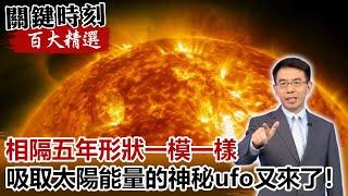 相隔五年形狀一模一樣 吸取太陽能量的神秘ufo又來了【@關鍵時刻百大精選】 劉寶傑 傅鶴齡