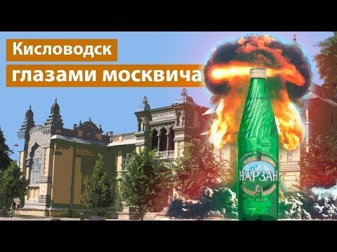 Кисловодск: ядерный подогрев Нарзана