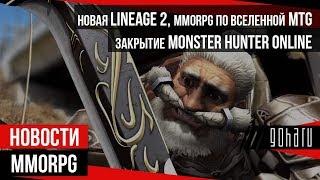 НОВОСТИ MMORPG: новая LINEAGE 2, закрытие MONSTER HUNTER ONLINE, MMORPG по вселенной MTG