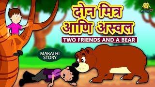 दोन मित्र आणि अस्वल - Two Friends and a Bear | Marathi Goshti | Marathi Fairy Tales | Marathi Story