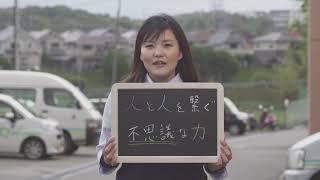 大阪府にある社会福祉法人天寿会の法人案兄ムービーです。