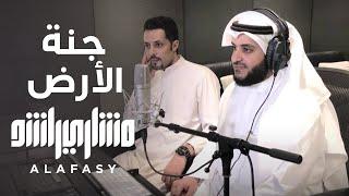 جنة الأرض .. أمي   مشاري راشد العفاسي - كاملة