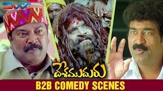 Desamuduru Back 2 Back Comedy Scenes | Allu Arjun | Hansika | Ali | Raghu Babu | Puri Jagannadh