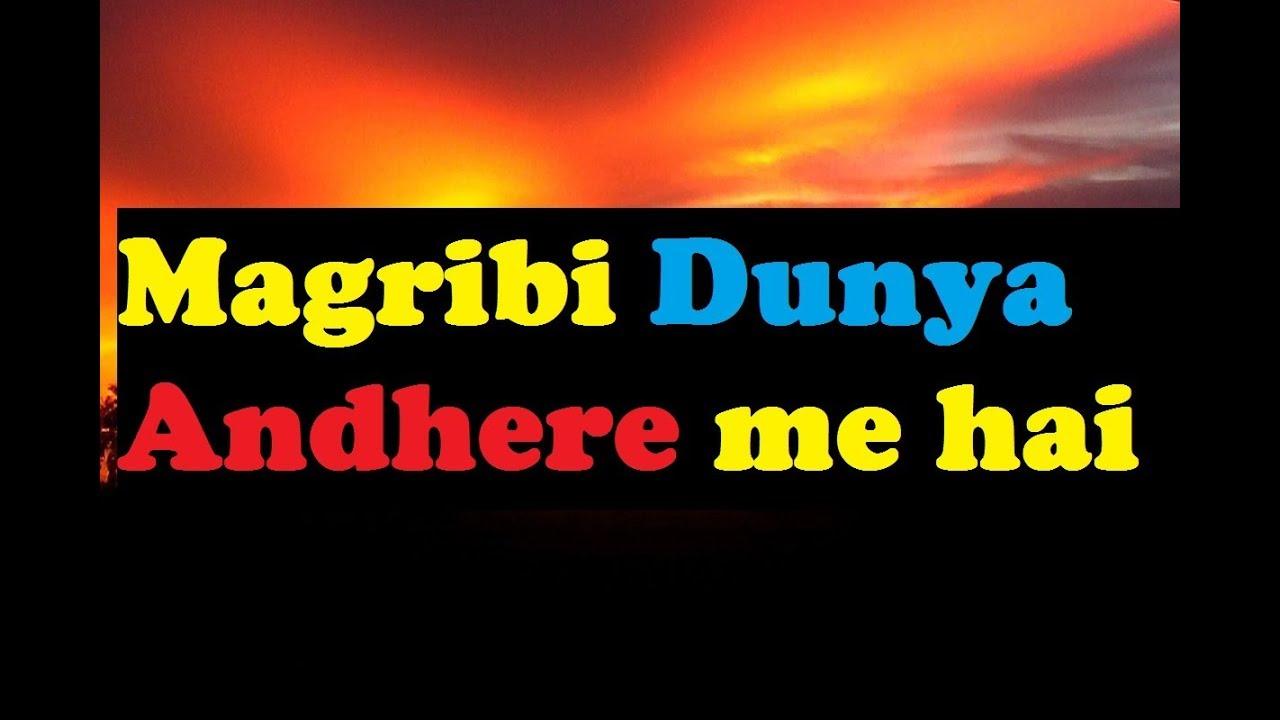Magribi Dunya Andhere me hai - Maulana Tariq Jameel