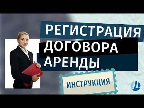 Регистрация договора аренды: профессиональная помощь юристов