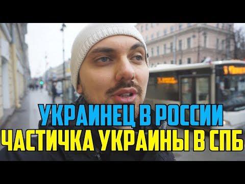 УКРАИНЕЦ В РОССИИ ЧАСТИЧКА УКРАИНЫ В САНКТ ПЕТЕРБУРГЕ