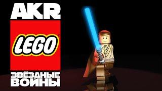 AKR - Lego Звёздные Войны