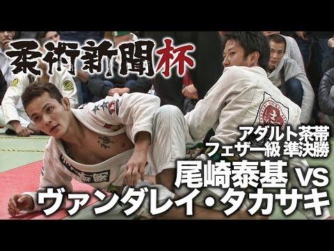 【柔術新聞杯】尾崎泰基 vs ヴァンダレイ・タカサキ