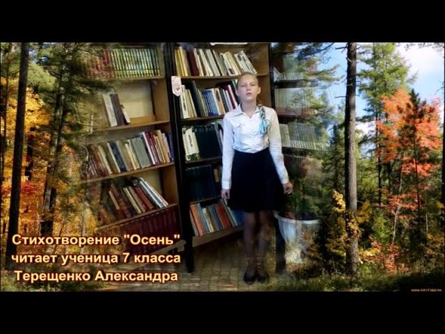Изображение предпросмотра прочтения – АлександраТерещенко читает произведение «Осень.» И.С.Тургенева