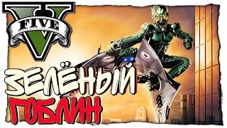 GTA 5 МОДЫ: Green Goblin - ЗЕЛЕНЫЙ ГОБЛИН (ОБЗОР)