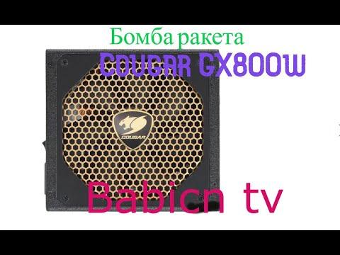 Cougar GX 800 800W