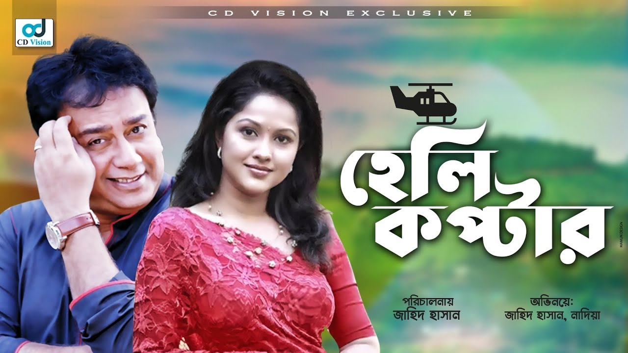 bangla natok ( বাংলা নাটক ) for Android - APK Download