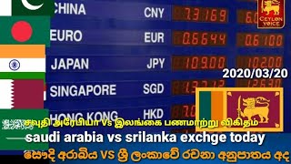 Saudi arabia exchge rate අද එසෙන්ජ් මීයා   සවුදි අරාබිය එසෙන්ජ්   කටාර් එසෙන්ජ් ටුඩේ today exchange