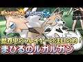 """【ポケモンSM】ダブル最強の砂エース""""ルガルガン""""がシングルバトルでも大活躍! Pokemon Sun and Moon Rating Battle"""