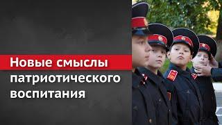Суворовцы предложили новые смыслы патриотического воспитания