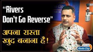 अपना रास्ता खुद बनाना है | Motivational Video In Hindi | Radio City 91.1 | Dr Vivek Bindra