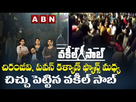 Clash Between Chiranjeevi