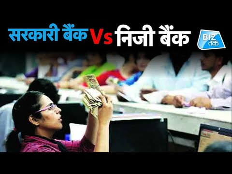 Government Bank  Vs Private Bank ! | BizTak
