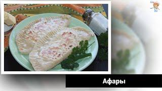 Афары (Афарар) – лезгинское угощение для вкусного кулинарного путешествия!