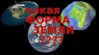 Какая все же ФОРМА ЗЕМЛИ на самом деле?
