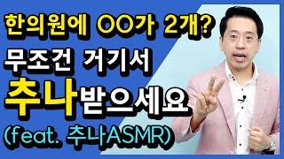 [통사장] 추나요법 받기 전 꼭 봐야할 영상│ feat…