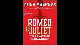 Ромео и Джульетта. Алматы Арена. 17.12.2018