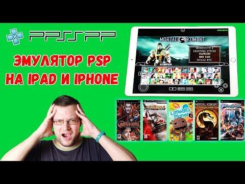 PPSSPP эмулятор PSP для IPad и IPhone - проверяем на IPad Pro и IPad Mini 2 (iOS)