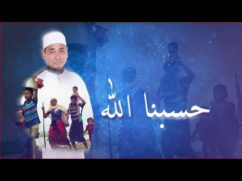 Saff One - Hasbunallah Wa Ni'mal Wakil (Official Lyric Video)