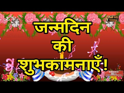 Free Musical Birthday Cards In Hindi 53906kB Mp3 Download – Birthday Greetings in Hindi