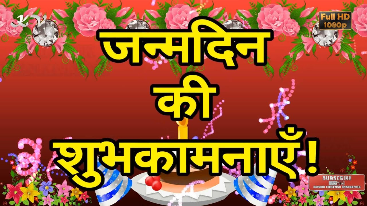 Birthday Wishes in HindiWhatsapp HindiBirthday msg in Hindi – Birthday Greetings in Hindi