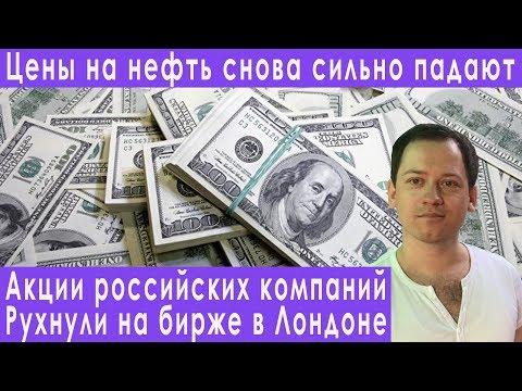Лондонская биржа цена на нефть и День России прогноз курса доллара евро рубля валюты на июль 2019