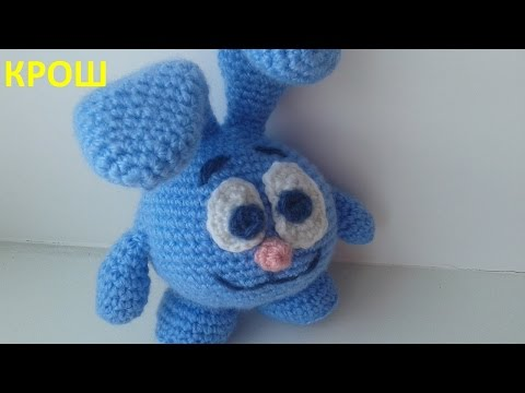 Вязание крючком игрушки крош