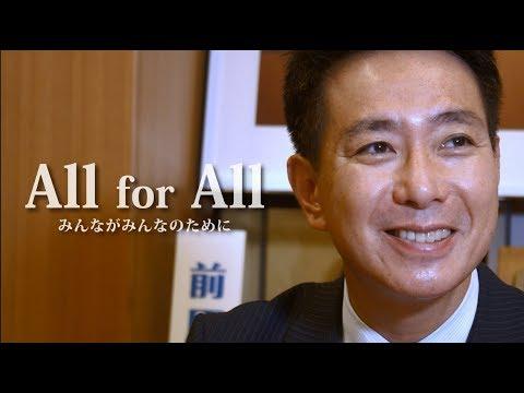 民進党代表選2017前原誠司候補政見動画