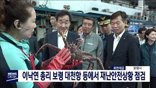 이낙연 총리, 보령 대천항 등에서 재난안전상황 점검/대…