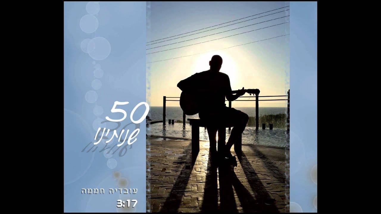 עובדיה חממה- 50 שנותינו