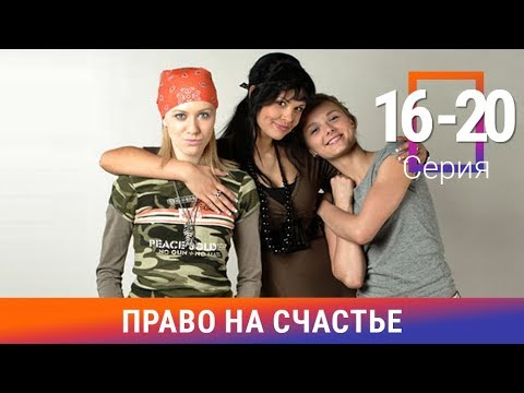 Право на Счастье. 16-20 Серии. Сериал. Мелодрама